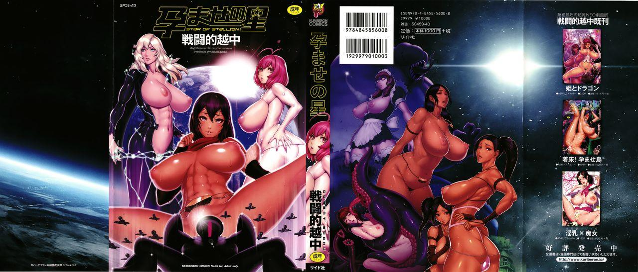Haramase no Hoshi   Star of Stallion 1