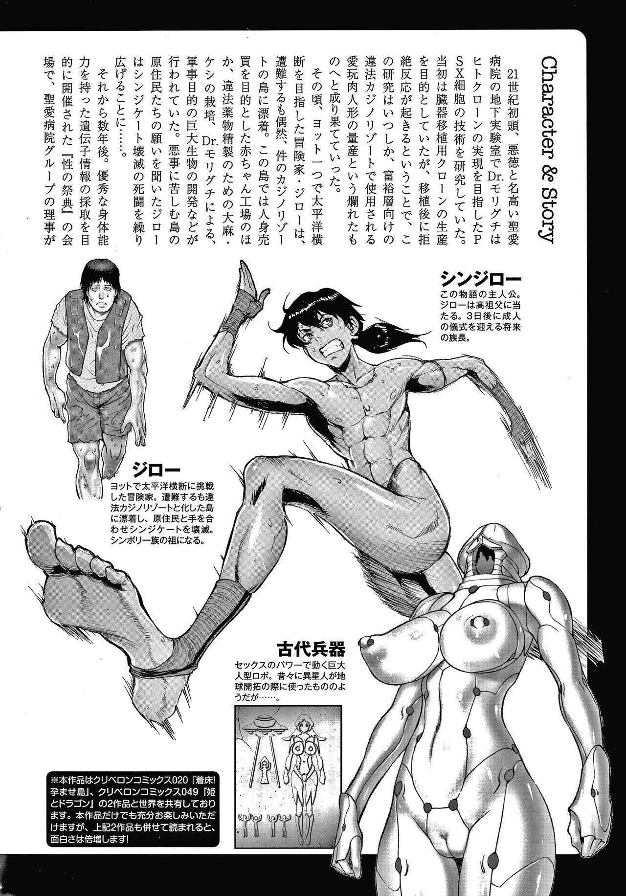 Haramase no Hoshi   Star of Stallion 3