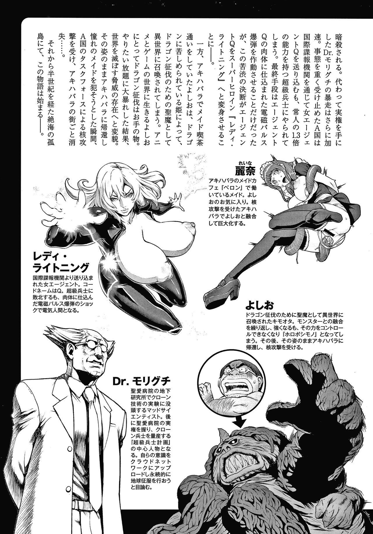 Haramase no Hoshi   Star of Stallion 4