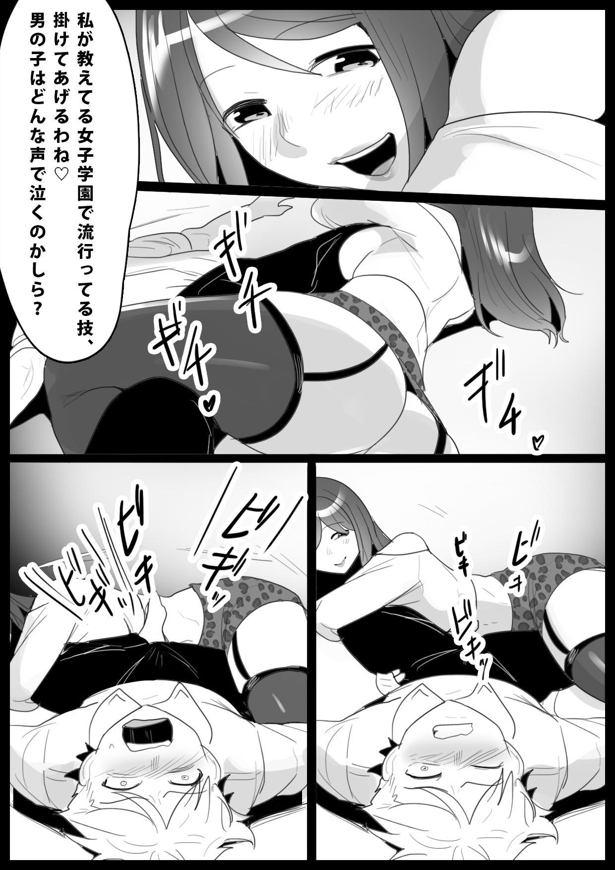 Girls Beat! 12