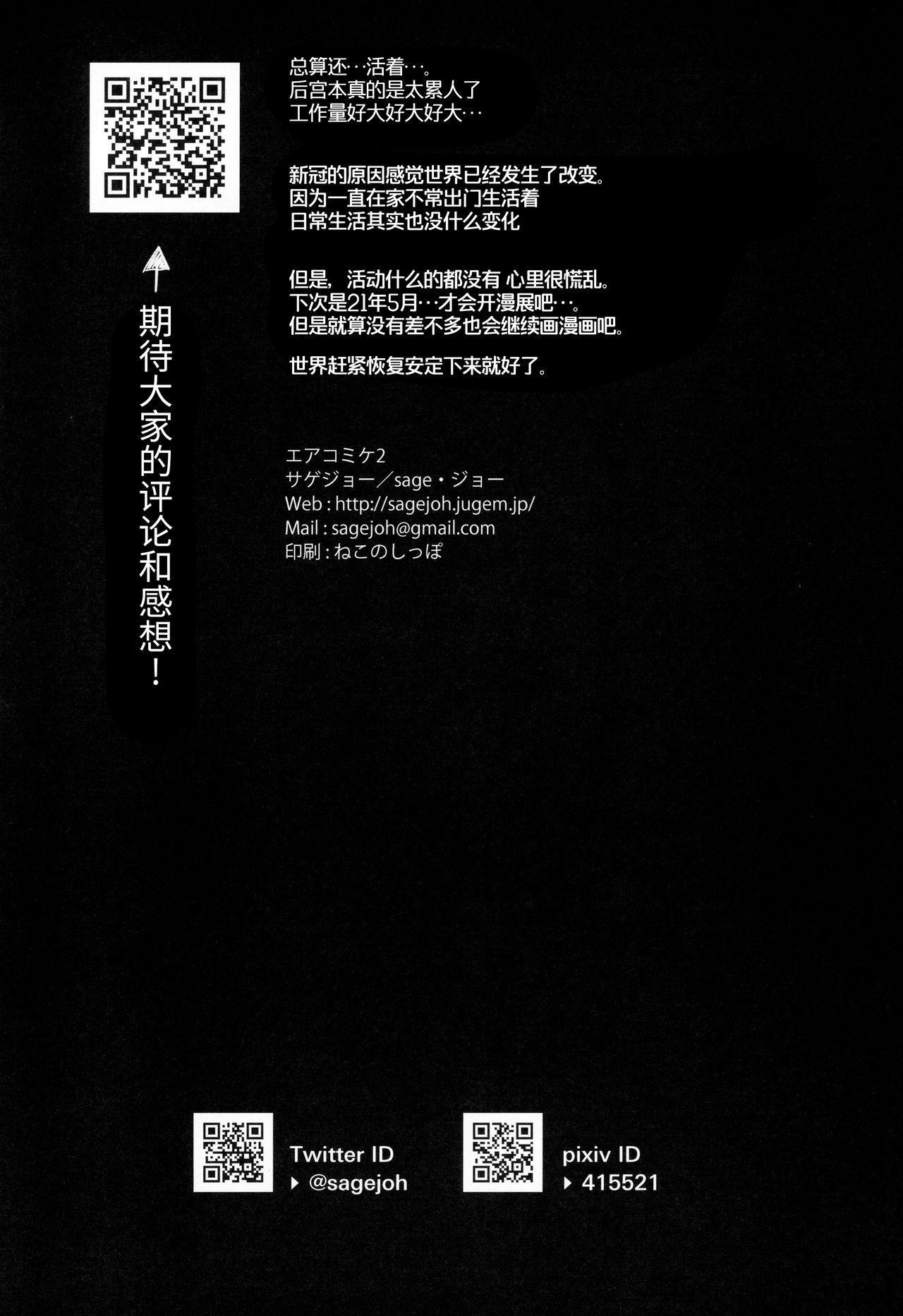 Nyuubu Shitara Ore Igai Zenin Ero ROM Layer datta 24