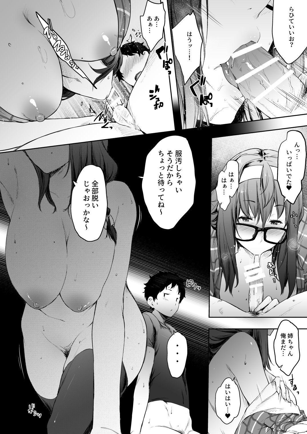 Babaa no Inu Ma ni Nee-chan to 9