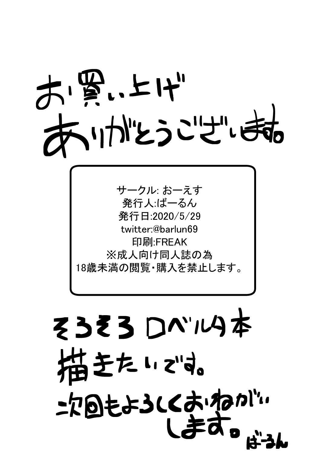 Babaa no Inu Ma ni Nee-chan to 23