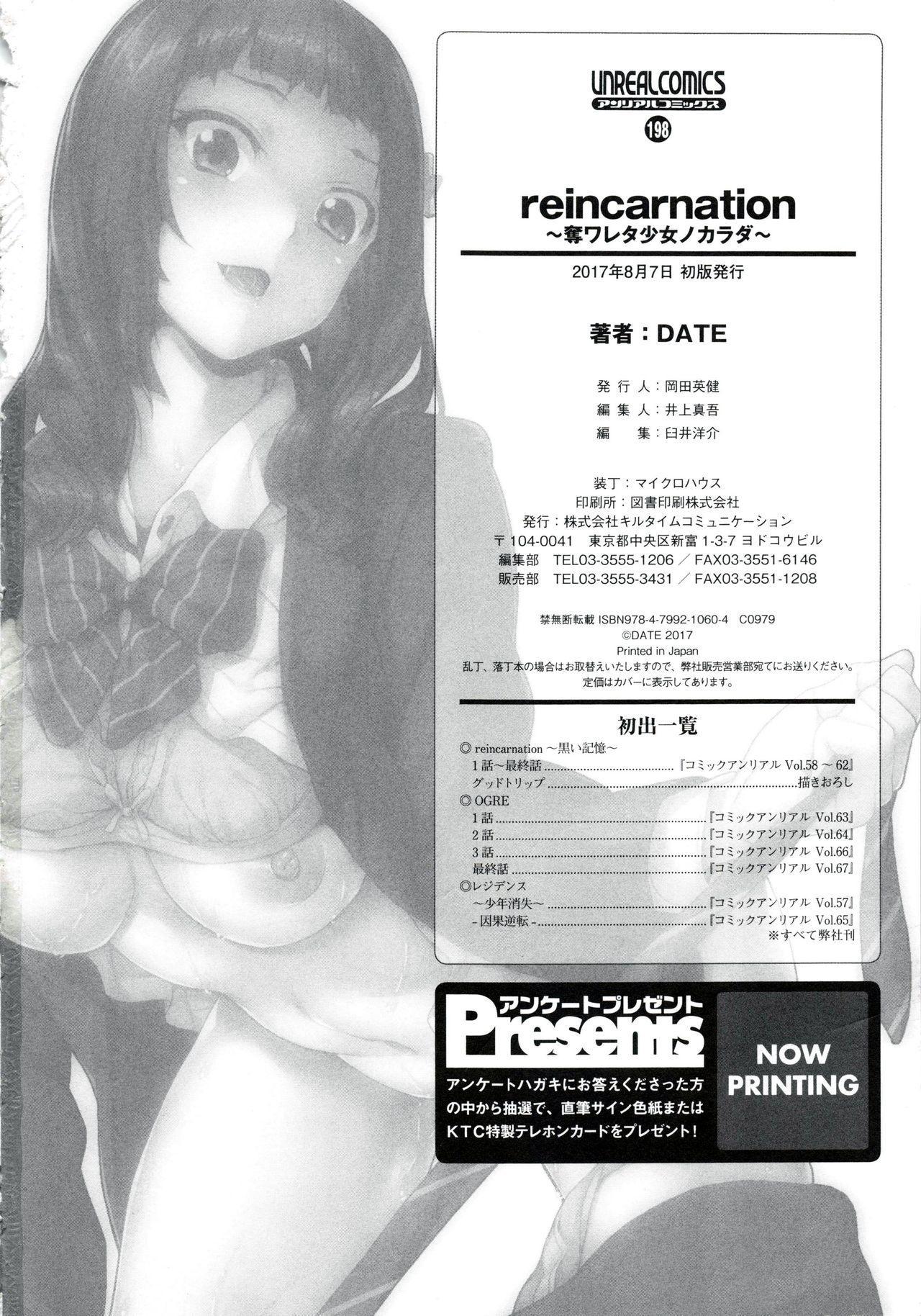 reincarnation 188