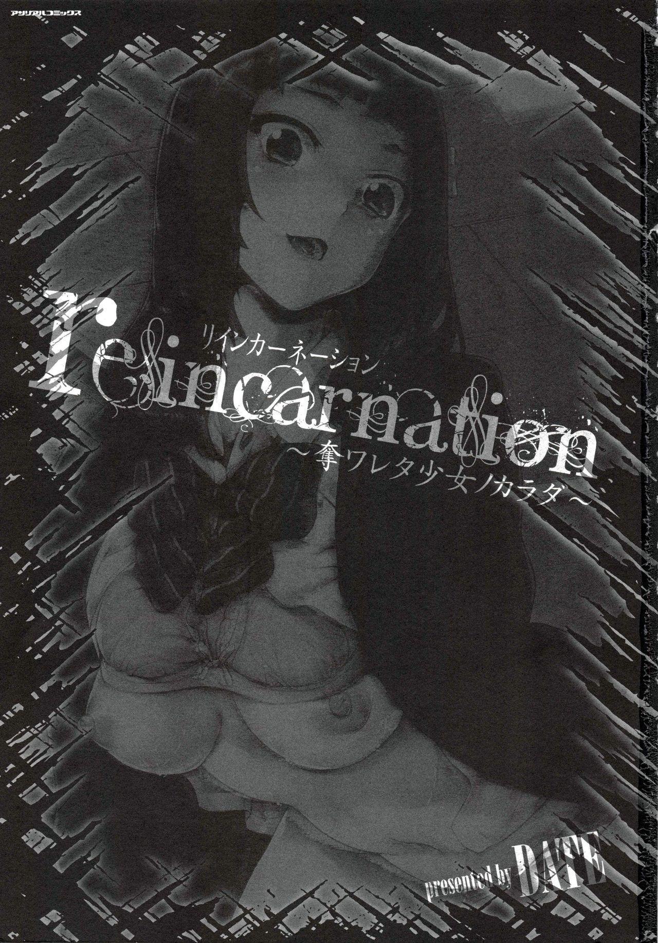 reincarnation 3