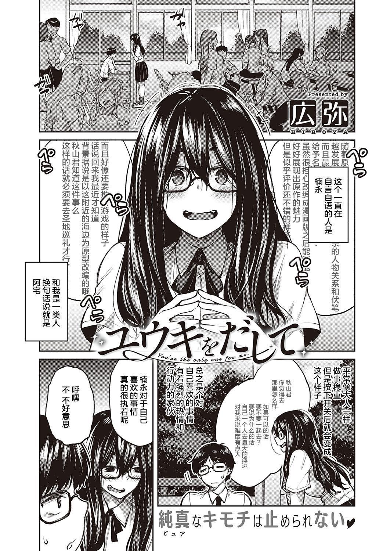Yuuki o Dashite 1