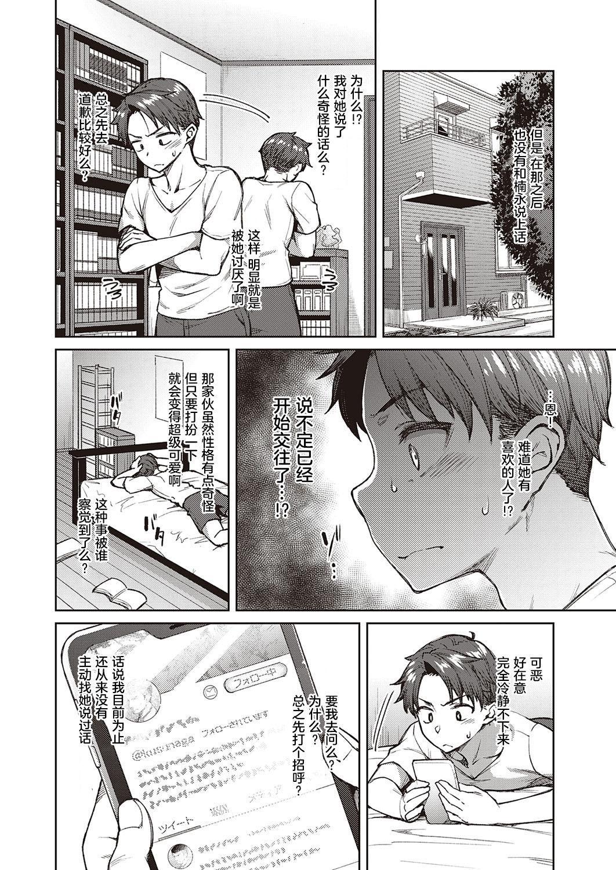 Yuuki o Dashite 4