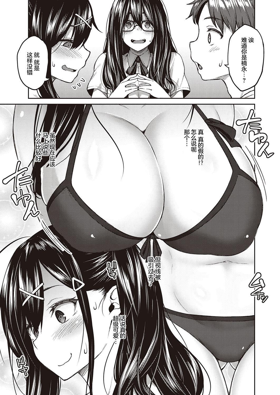 Yuuki o Dashite 7