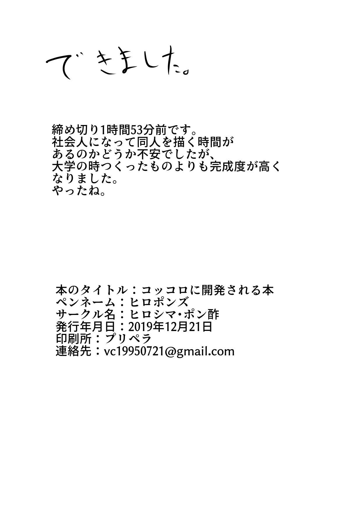 Kokkoro ni Kaihatsu sareru Hon 21