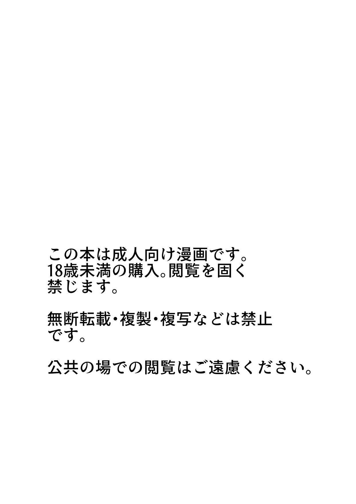 Kokkoro ni Kaihatsu sareru Hon 23
