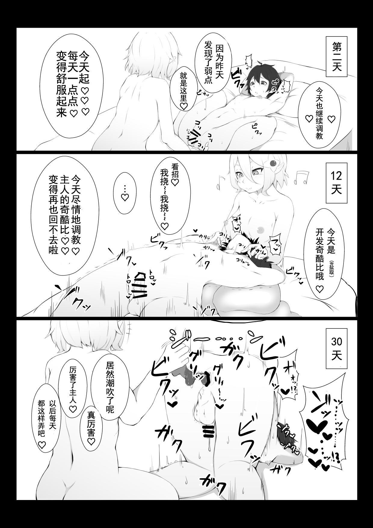 Kokkoro ni Kaihatsu sareru Hon 5