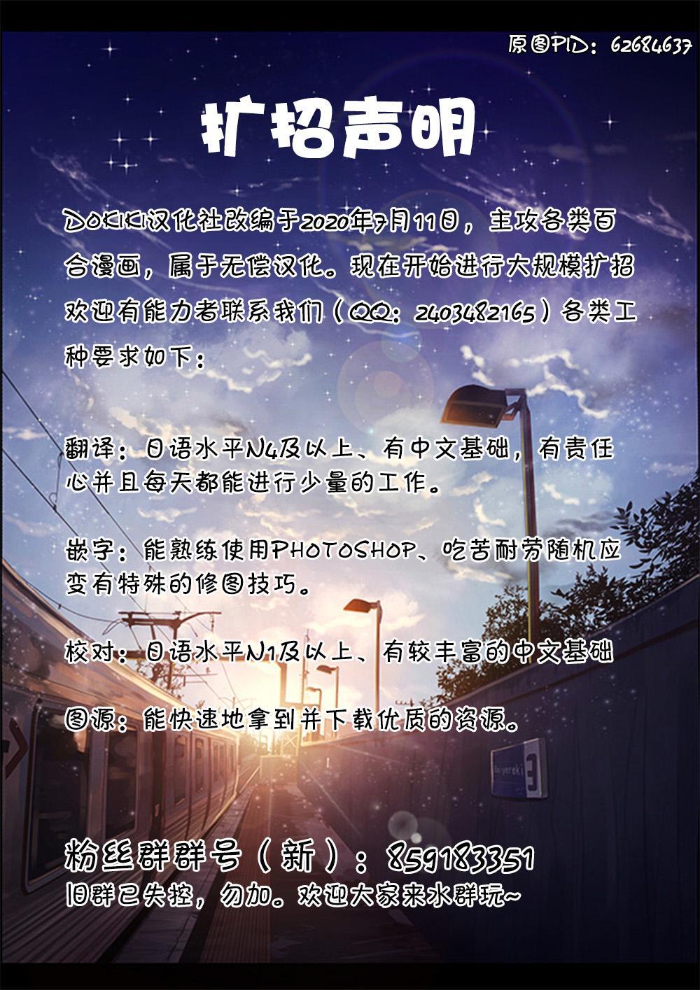 夢色のレプリカ【上】アンドロイドと背徳の契り 106