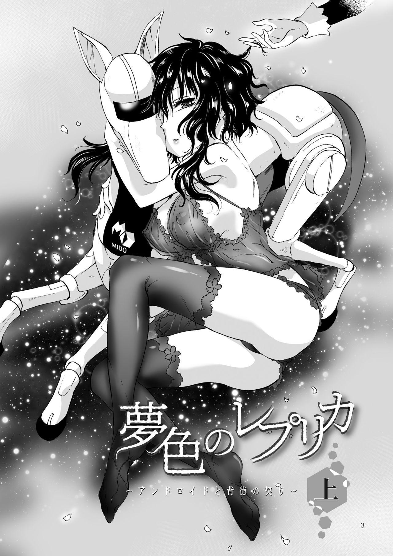 夢色のレプリカ【上】アンドロイドと背徳の契り 2