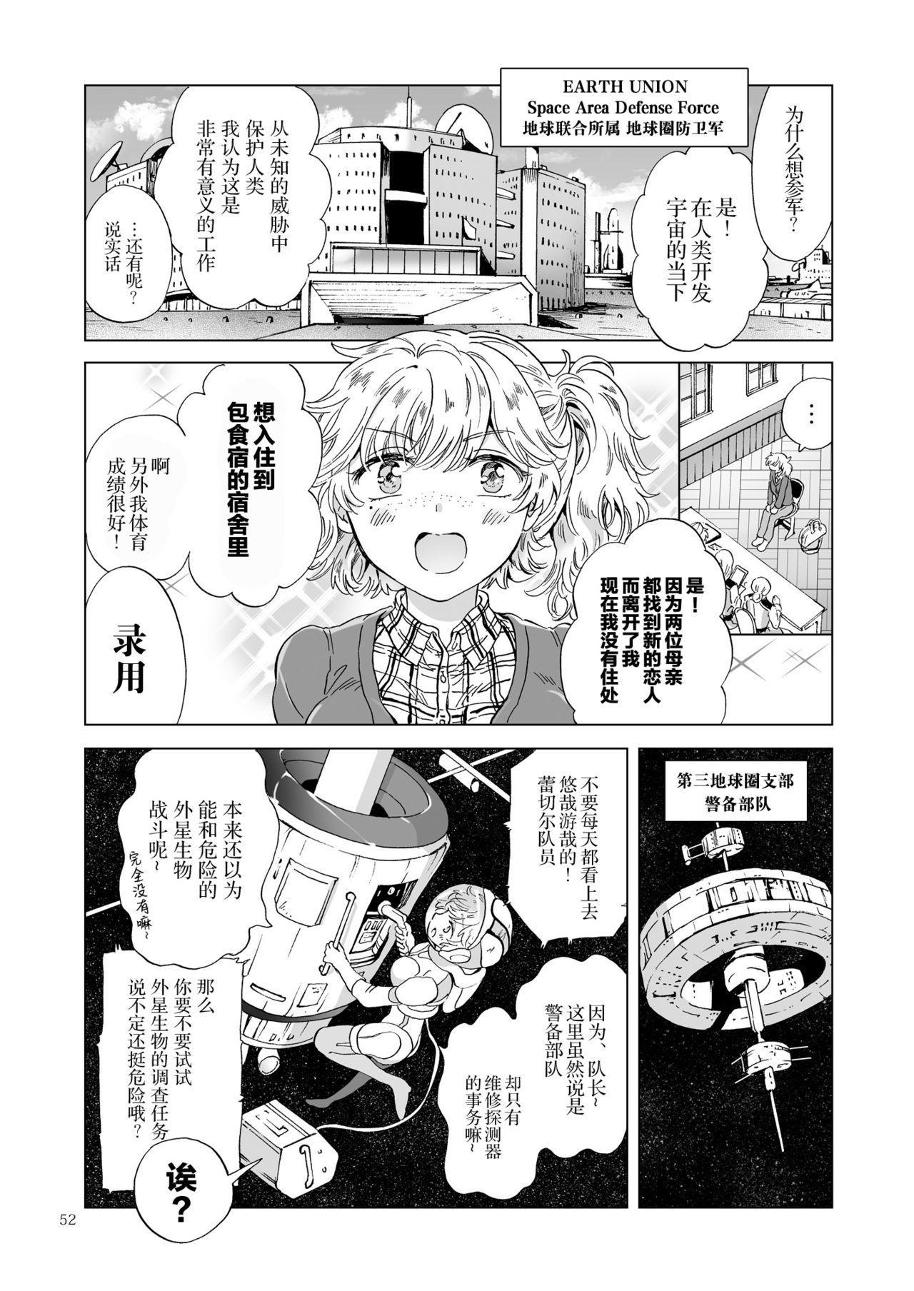 夢色のレプリカ【上】アンドロイドと背徳の契り 51