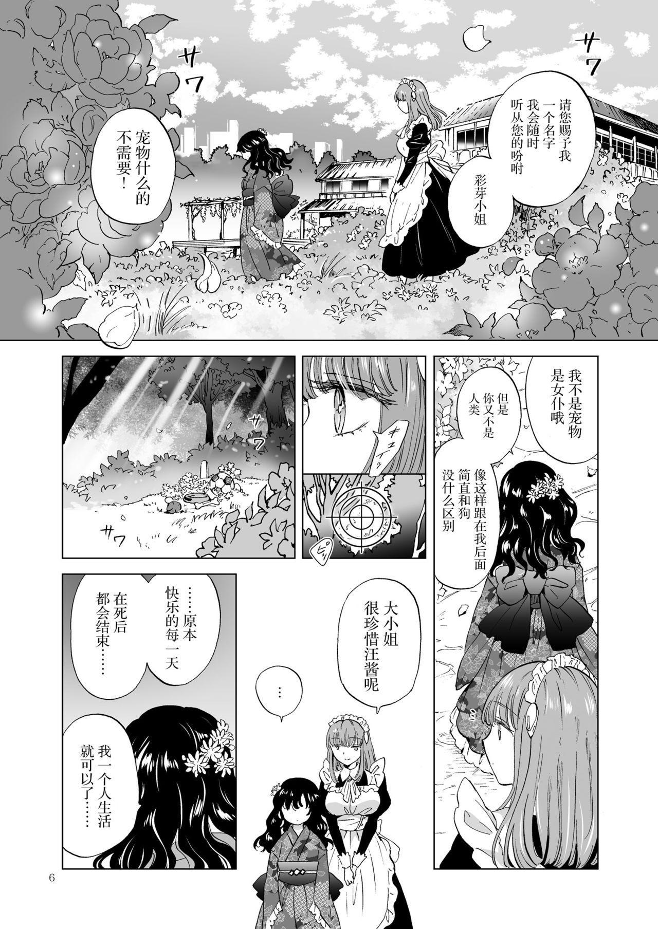 夢色のレプリカ【上】アンドロイドと背徳の契り 5