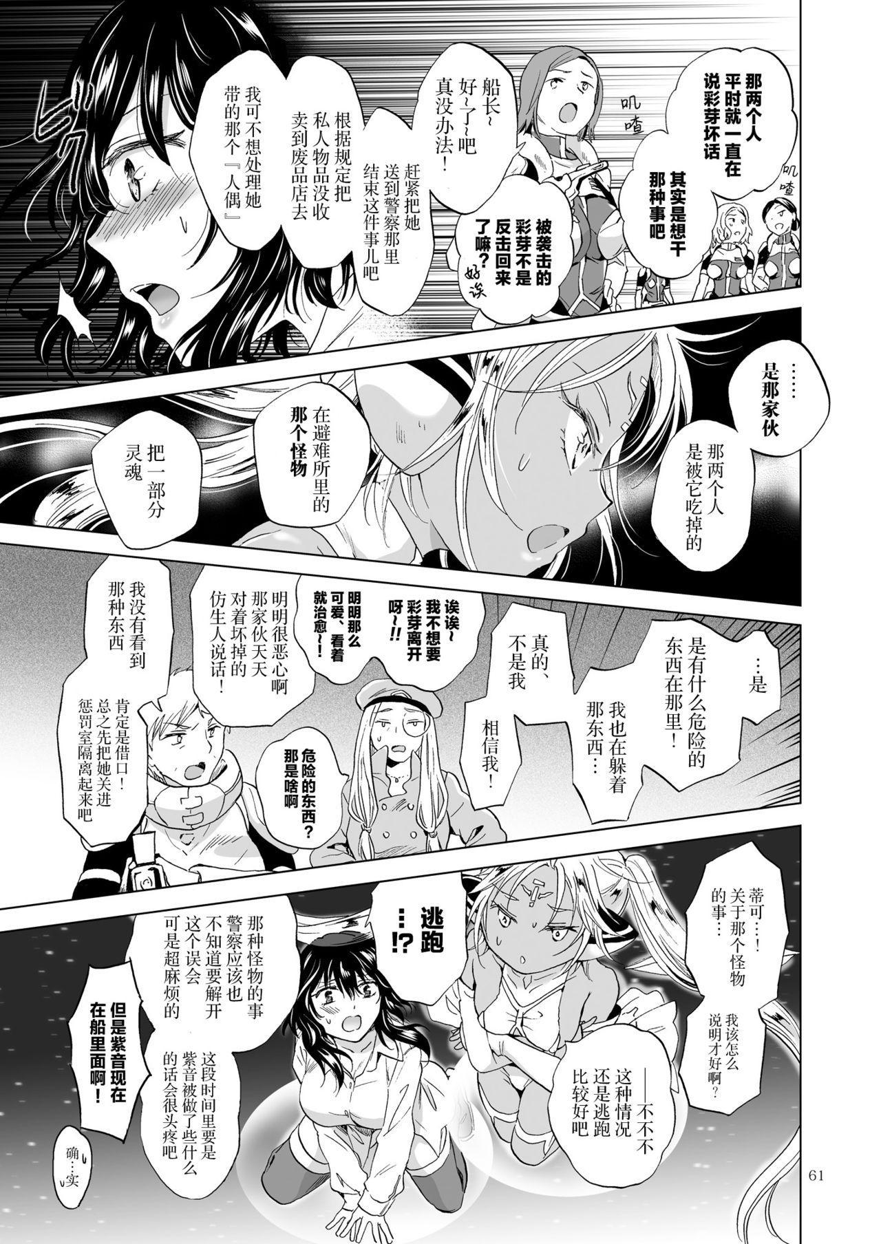 夢色のレプリカ【上】アンドロイドと背徳の契り 60