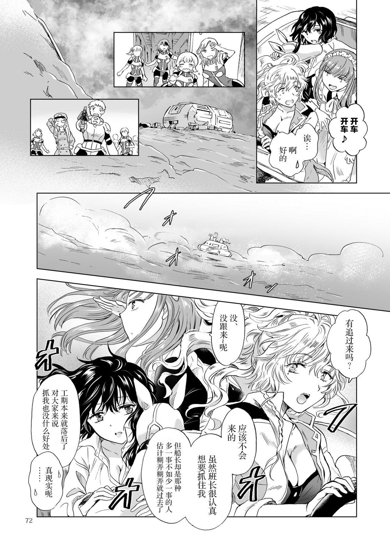 夢色のレプリカ【上】アンドロイドと背徳の契り 71