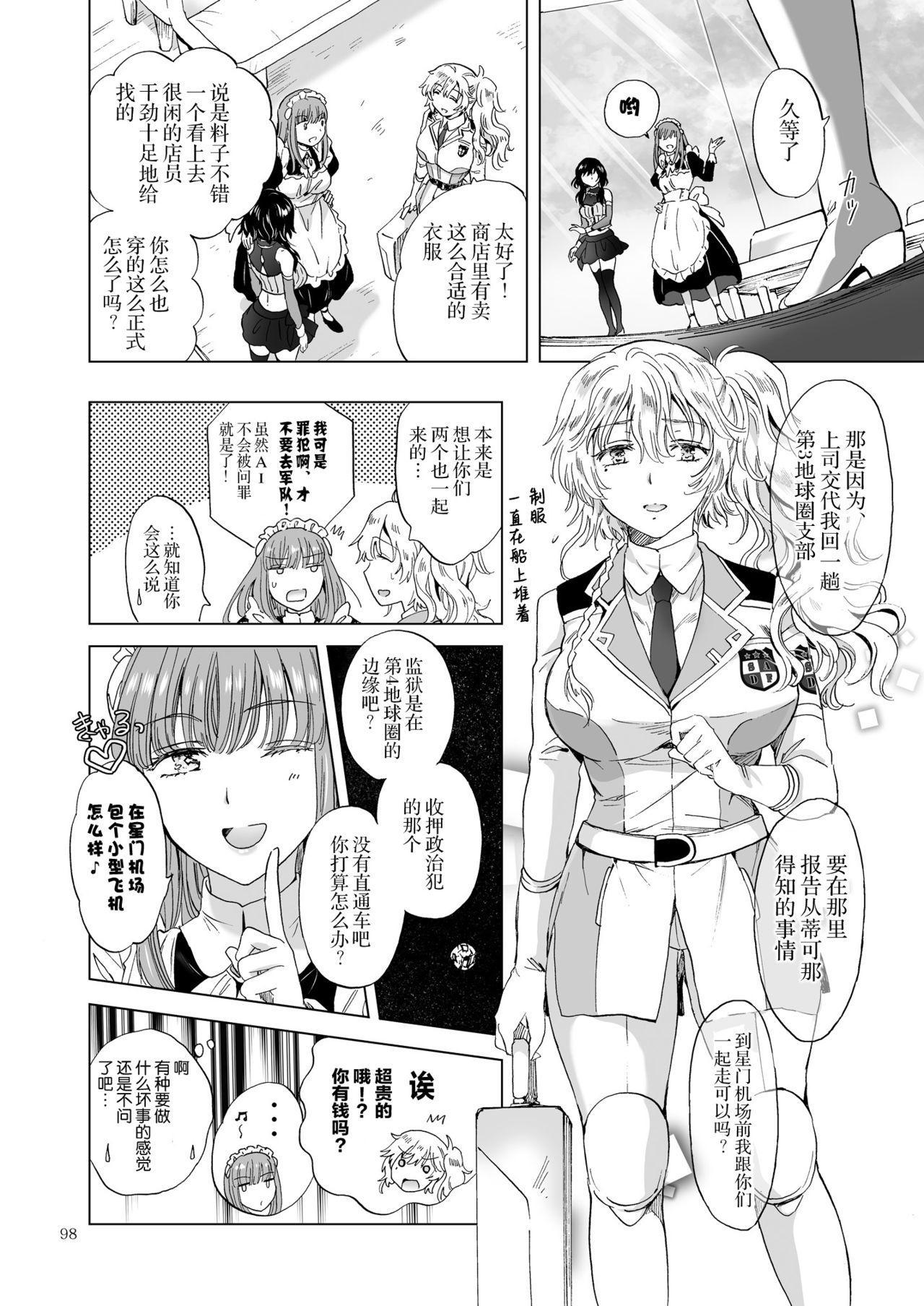 夢色のレプリカ【上】アンドロイドと背徳の契り 97