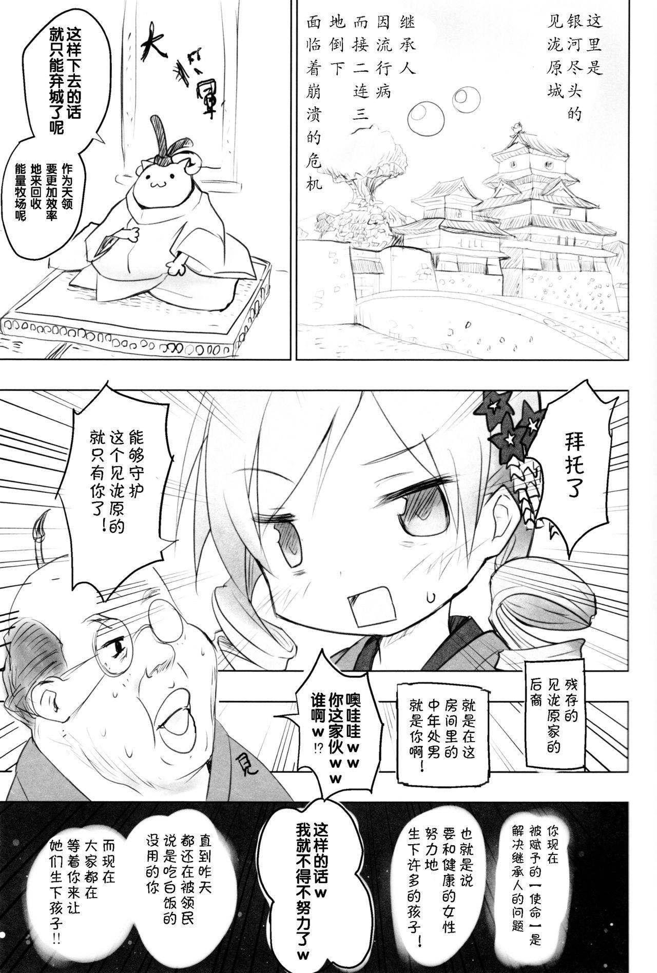 Tono-sama ni Natta no de Mitakihara no Tame ni Kozukuri o Ganbaru Hon 2