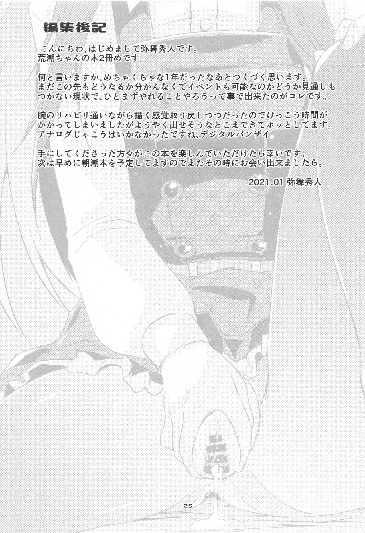 Arashio-chan no Tsumasaki, no Tsuzuki. 23