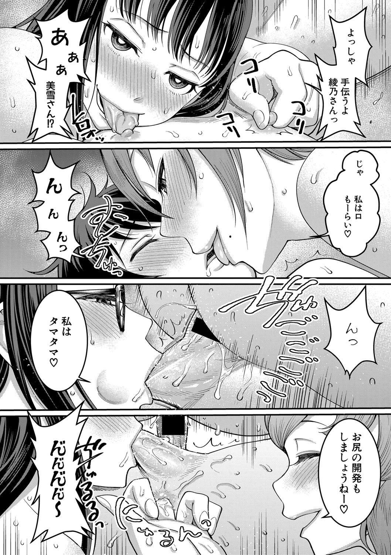 COMIC Shingeki 2021-03 100
