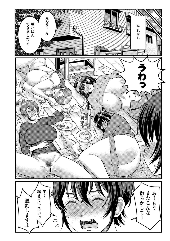 COMIC Shingeki 2021-03 104