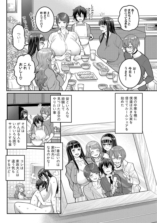 COMIC Shingeki 2021-03 105