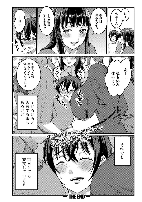 COMIC Shingeki 2021-03 106
