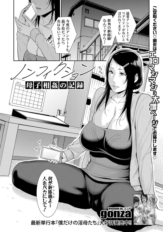 COMIC Shingeki 2021-03 112