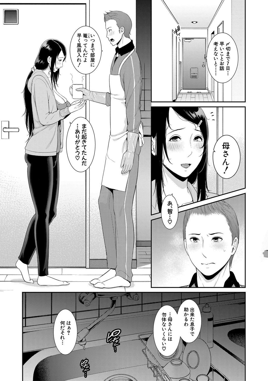 COMIC Shingeki 2021-03 113