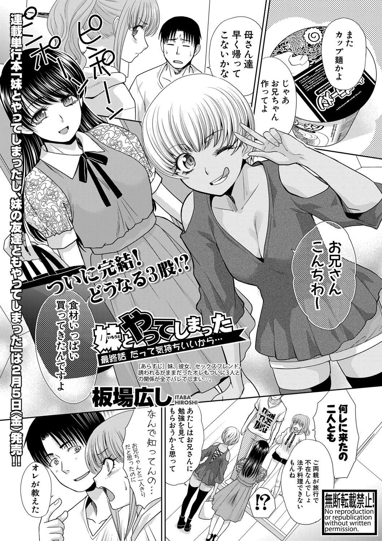 COMIC Shingeki 2021-03 11