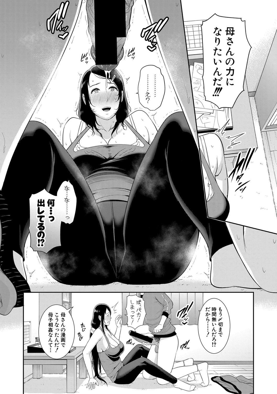 COMIC Shingeki 2021-03 119