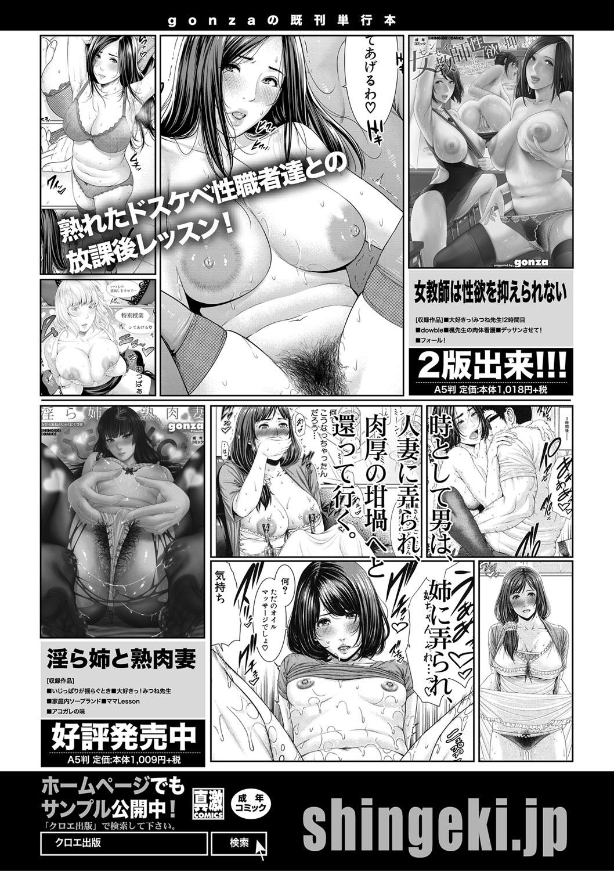 COMIC Shingeki 2021-03 144