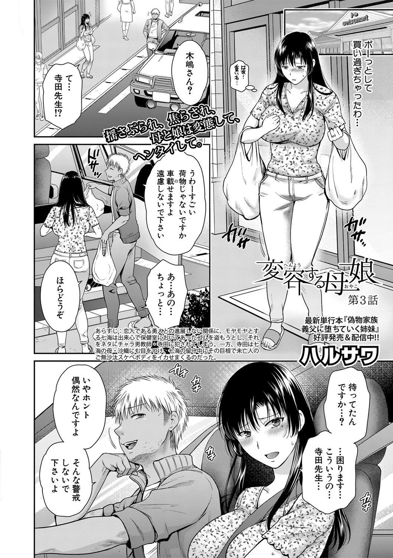 COMIC Shingeki 2021-03 150