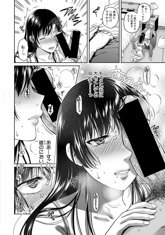 COMIC Shingeki 2021-03 152