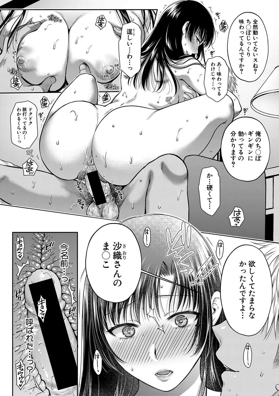 COMIC Shingeki 2021-03 157