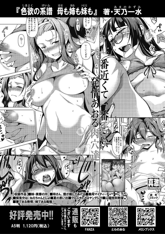 COMIC Shingeki 2021-03 177