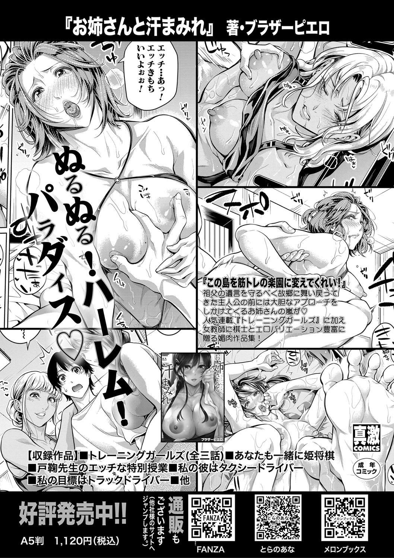 COMIC Shingeki 2021-03 178