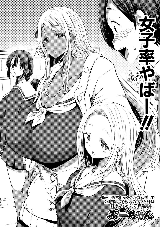 COMIC Shingeki 2021-03 180