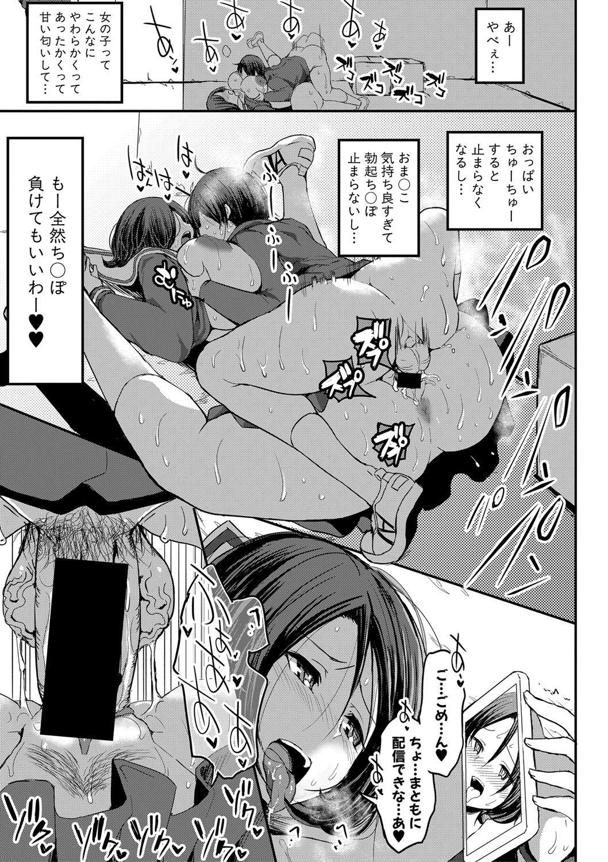 COMIC Shingeki 2021-03 207