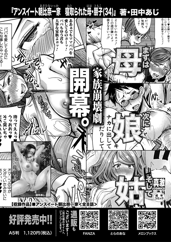 COMIC Shingeki 2021-03 212
