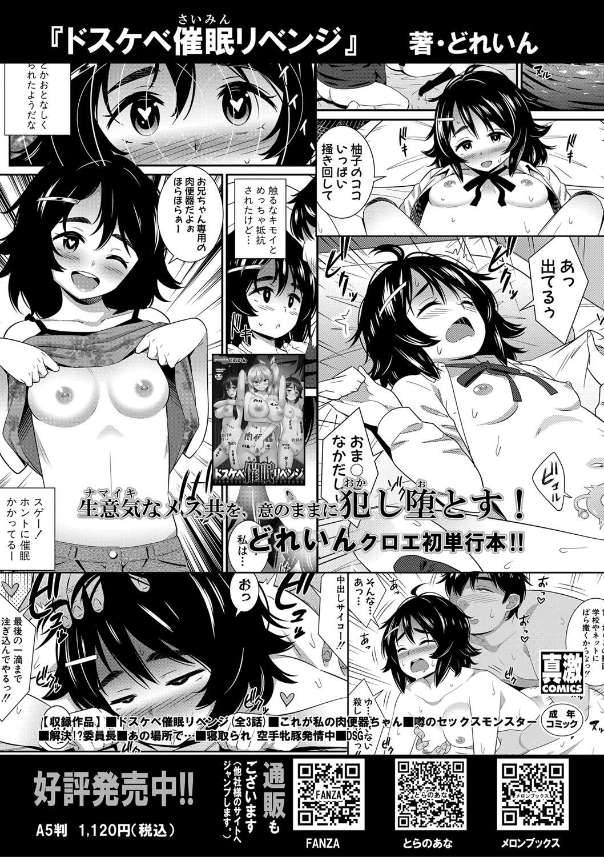 COMIC Shingeki 2021-03 241
