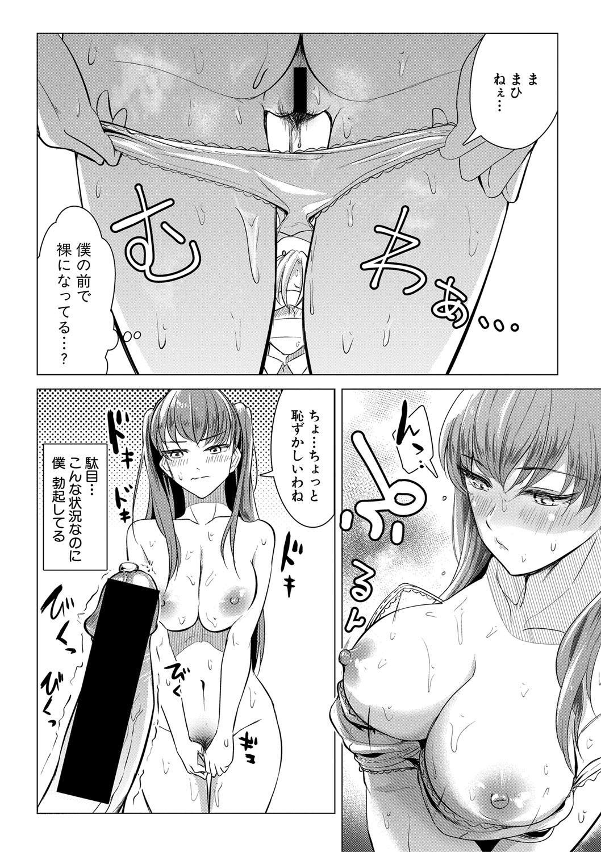 COMIC Shingeki 2021-03 254
