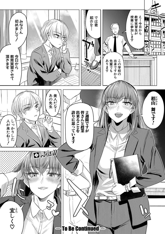 COMIC Shingeki 2021-03 272