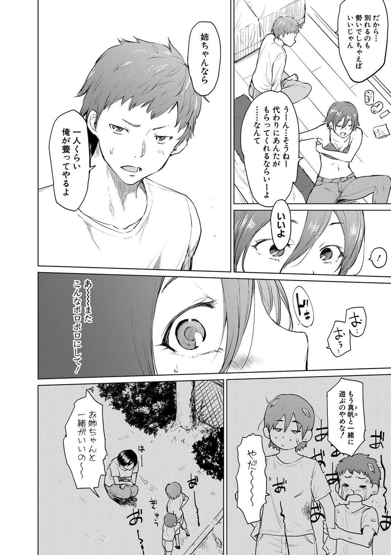 COMIC Shingeki 2021-03 280