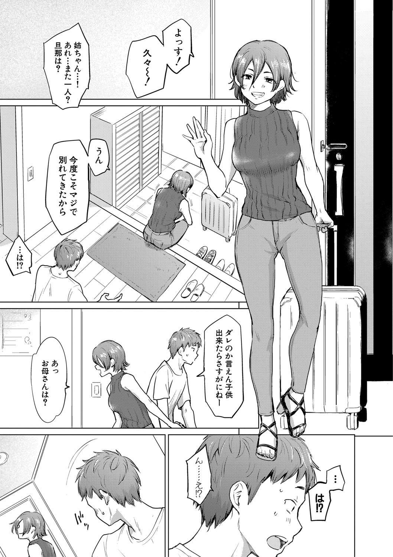 COMIC Shingeki 2021-03 301