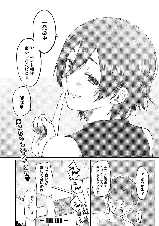 COMIC Shingeki 2021-03 302