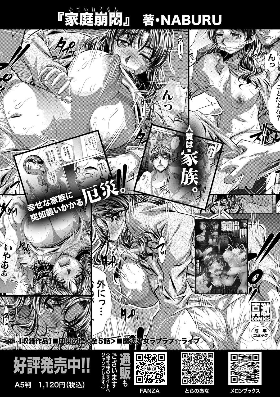 COMIC Shingeki 2021-03 303