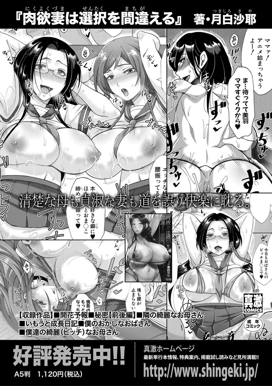 COMIC Shingeki 2021-03 304