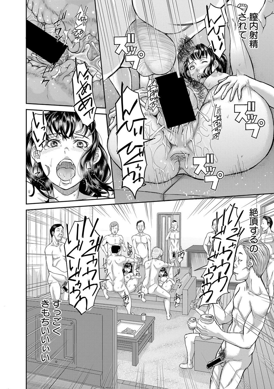 COMIC Shingeki 2021-03 318